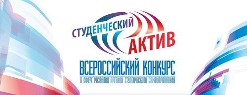 СурГУ – дипломант Всероссийского конкурса
