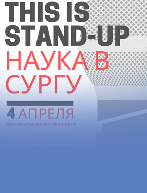 STAND-UP Наука